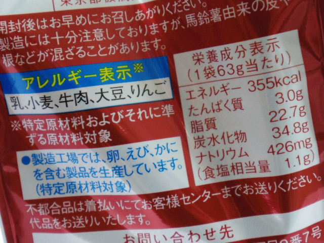 ヤマヨシプライドポテト 魅惑の炙り和牛6
