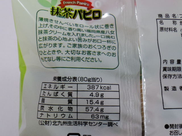 抹茶パピロ7
