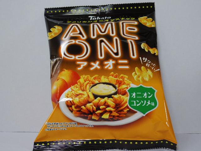 今回のおやつ:東ハトの「アメオニ オニオンコンソメ味」を食べる!