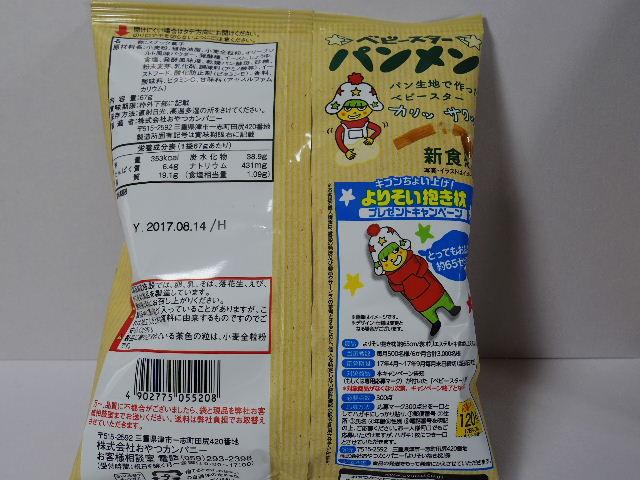 ベビースター パンメン オリーブソルト味2