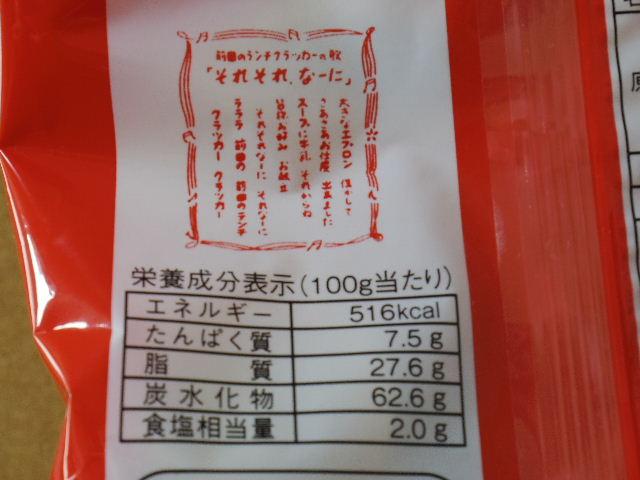あたり前田のクラッカー 成分表