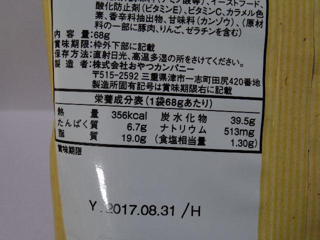 パンメンやさしいチキン味6