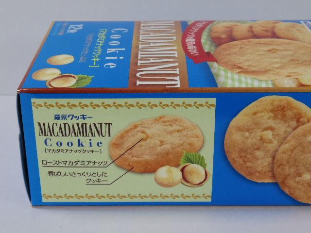 マカダミアナッツクッキー2