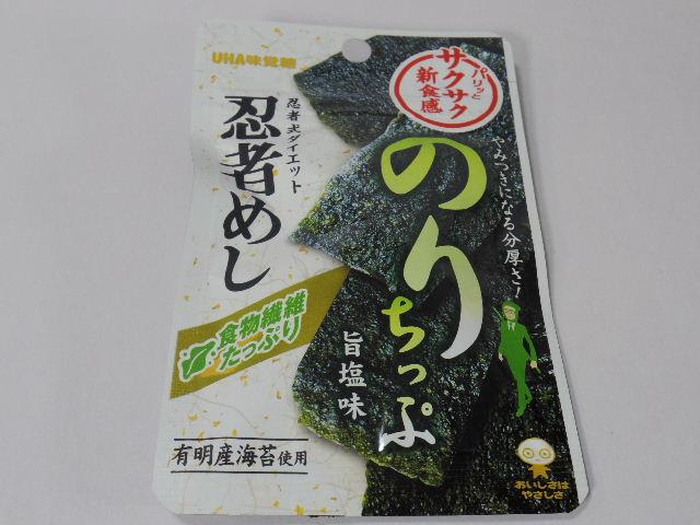 今回のおやつ:味覚糖の「忍者めし のりちっぷ 旨塩味」を食べる!