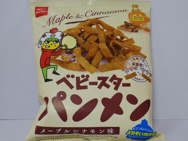 【食べてみる】おやつカンパニーの「ベビースター パンメン メープルシナモン味」