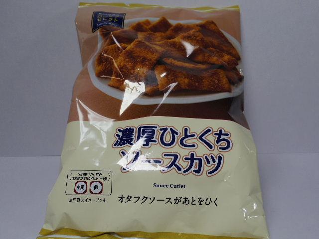 ローソンセレクト:道南冷蔵の「濃厚ひとくちソースカツ」を食べる!