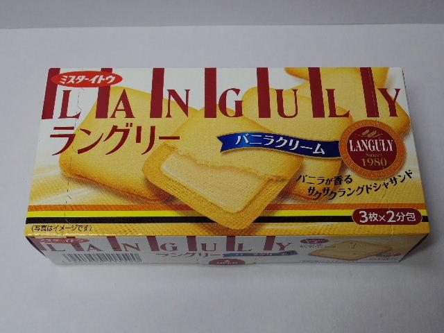ラングリー バニラクリーム2