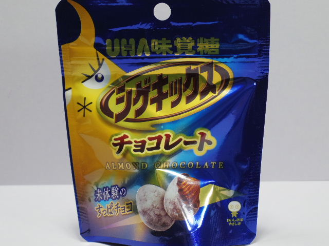 今回のおやつ:味覚糖の「シゲキックス チョコレート」を食べる!