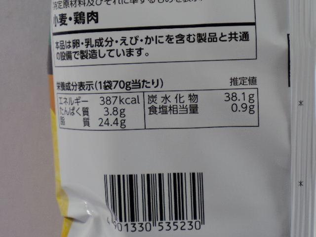カルビーポテトチップス パクチー味7