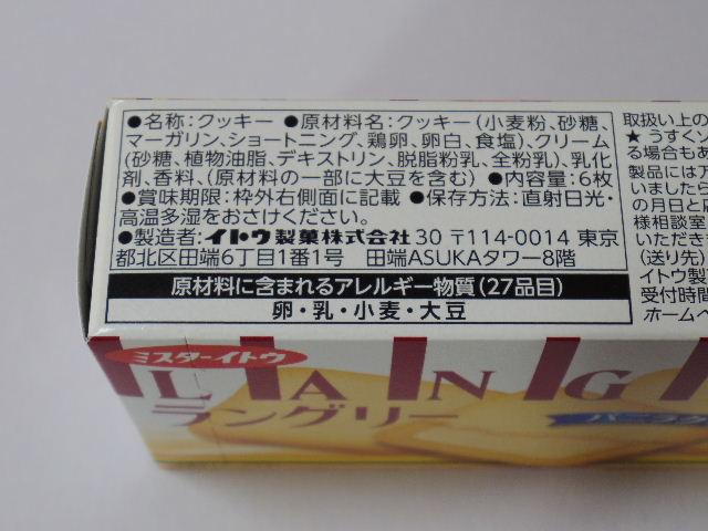 ラングリー バニラクリーム6