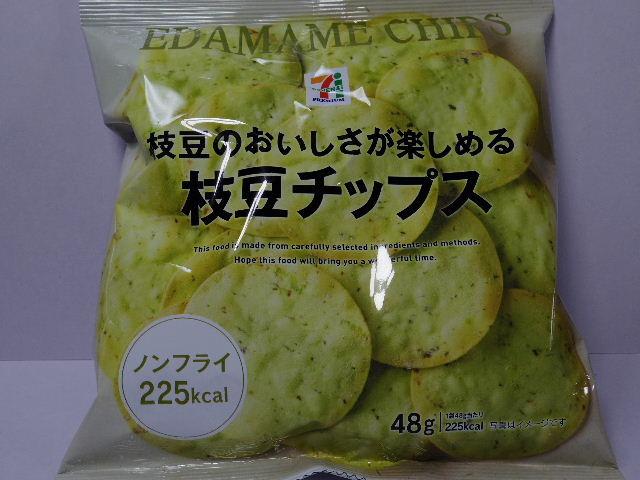 セブンイレブンのお菓子:「枝豆チップス」を食べる!