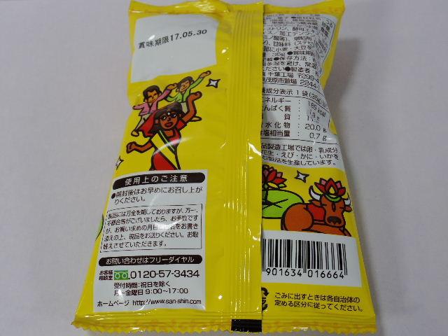 揚げ餅カレー太郎2