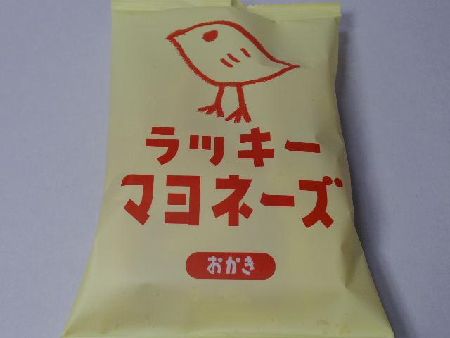 今回のおやつ:三真の「ラッキーマヨネーズおかき」を食べる!