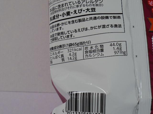 かっぱえびせんアヒージョ味6