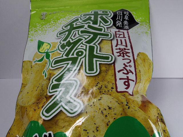岐阜のご当地ポテチ「白川茶っぷす ポテトチップス」を食べる!