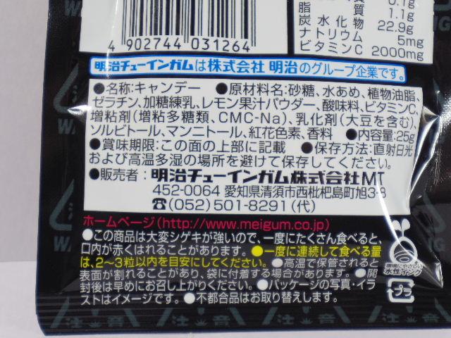 スッパスギール レモン味5