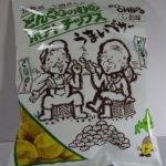 今回のおやつ:「どんぐりのむらポテトチップス しお味」を食べる!