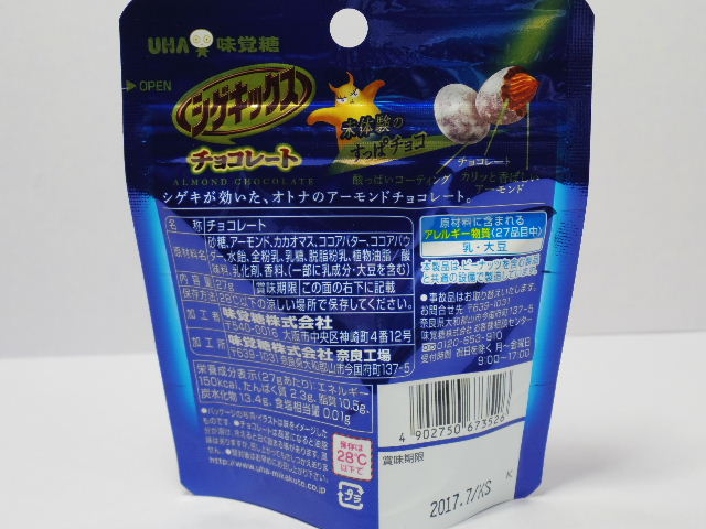 シゲキックスチョコレート2