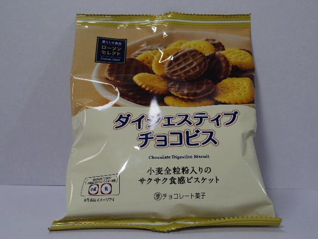 ローソンのお菓子:有楽製菓の「ダイジェスティブ チョコビス」を食べる!