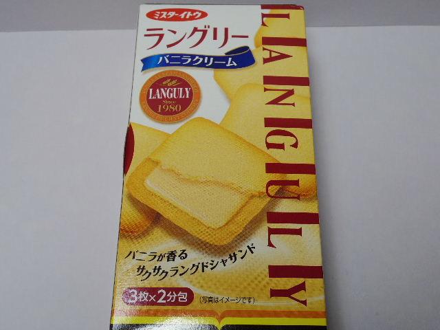 今回のおやつ:イトウ製菓の「ミスターイトウ ラングリーバニラクリーム」を食べる!