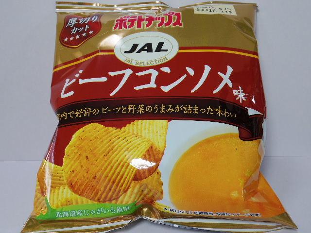 今回のおやつ:カルビーの「ポテトチップス JAL ビーフコンソメ」を食べる!