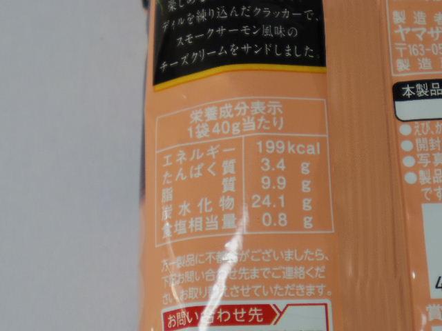 miniシリーズ 一粒のレシピ スモークサーモン味6