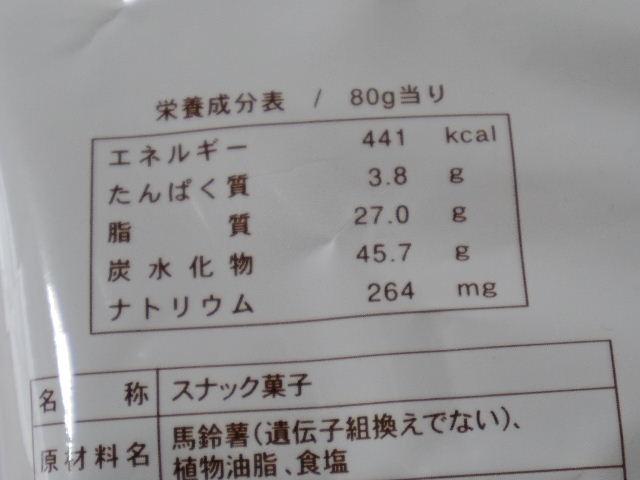 どんぐりむらポテトチップスしお味7