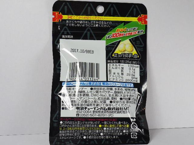 スッパスギール レモン味2