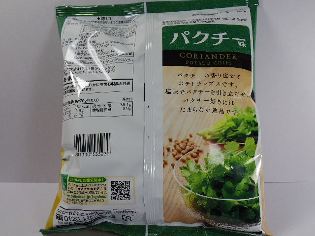 カルビーポテトチップス パクチー味3