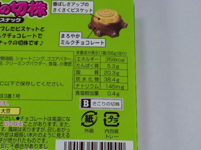 きこりの切株8