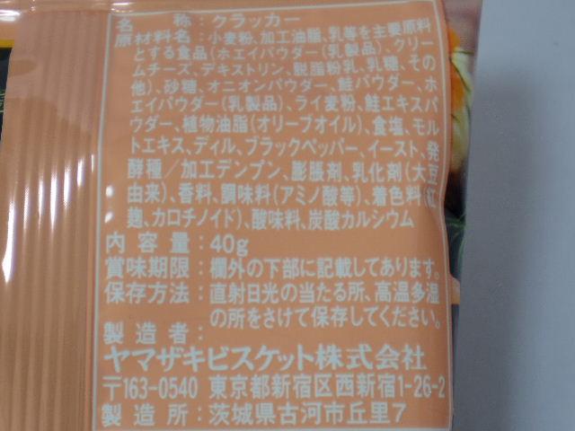 miniシリーズ 一粒のレシピ スモークサーモン味5