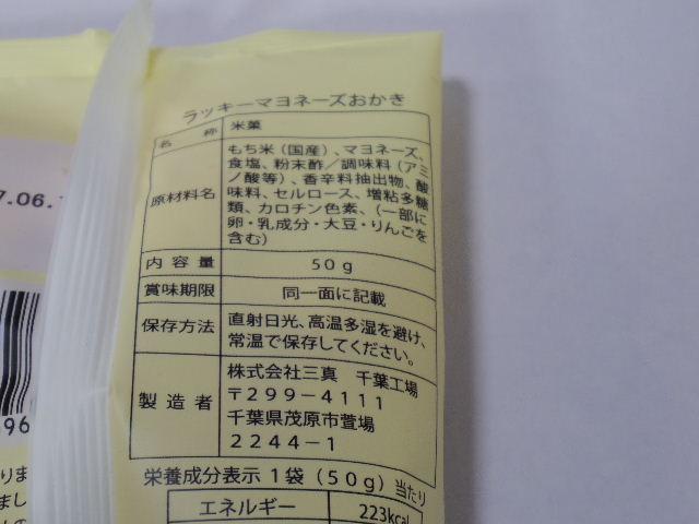ラッキマヨネーズ5