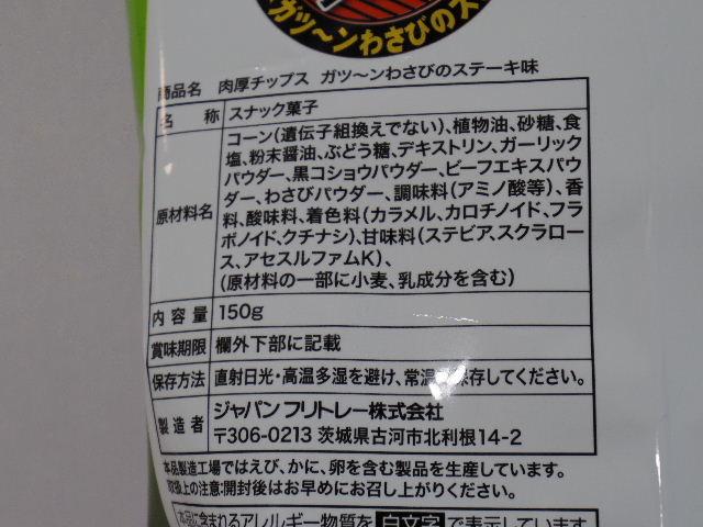 肉厚チップスガツーンわさびのステーキ味5