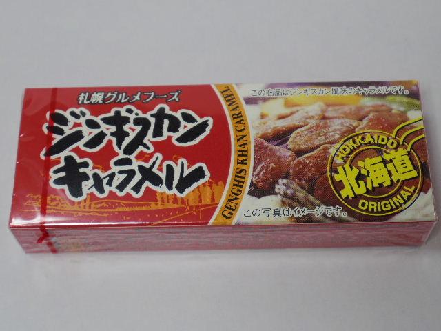 今回のおやつ:札幌グルメフーズの「ジンギスカンキャラメル」を食べる!