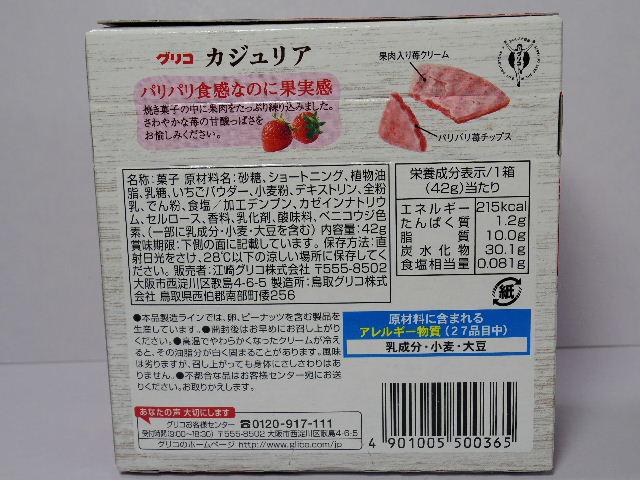 カジュリア苺2