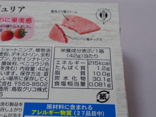 カジュリア苺7