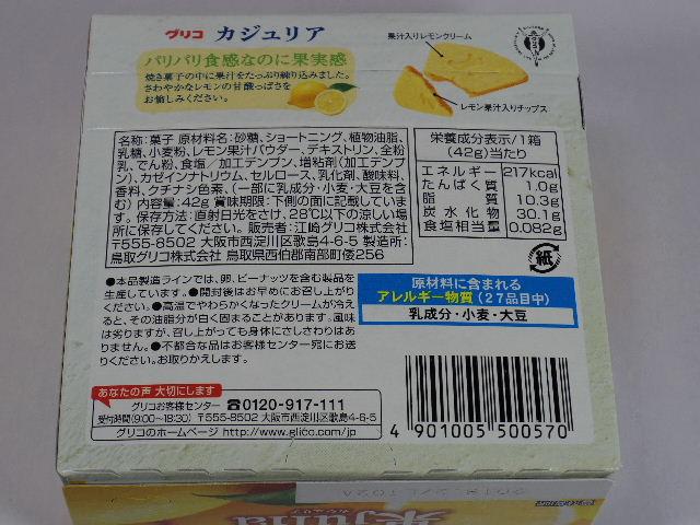 カジュリア レモン2