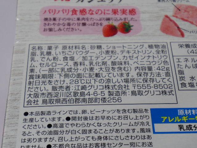 カジュリア苺6