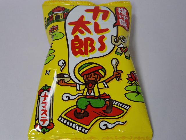 今回のおやつ:三真の「揚げ餅 カレー太郎」を食べる!