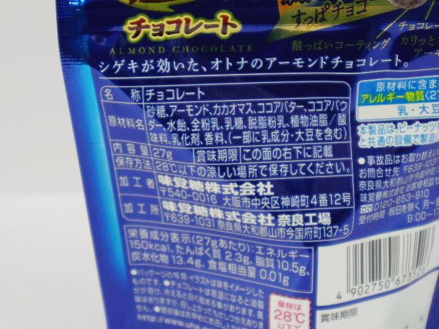 シゲキックスチョコレート5