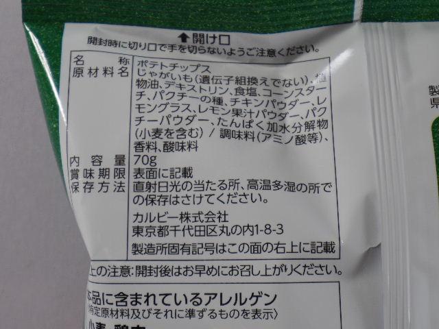 カルビーポテトチップス パクチー味6