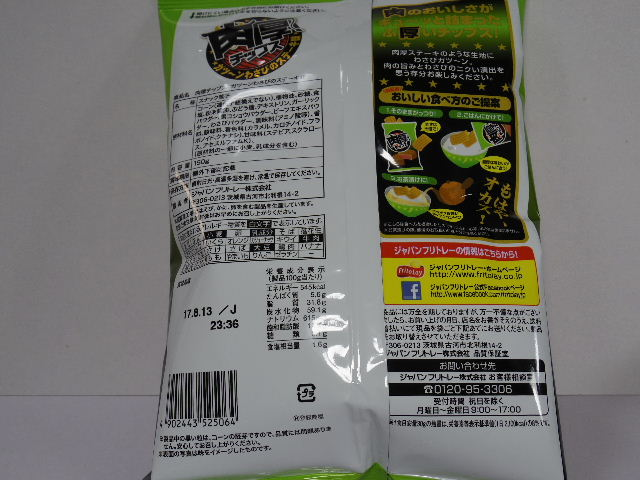 肉厚チップスガツーンわさびのステーキ味2