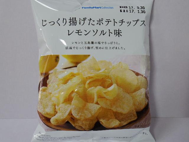 ファミマのお菓子:「じっくり揚げたポテトチップス レモンソルト味」を食べる!