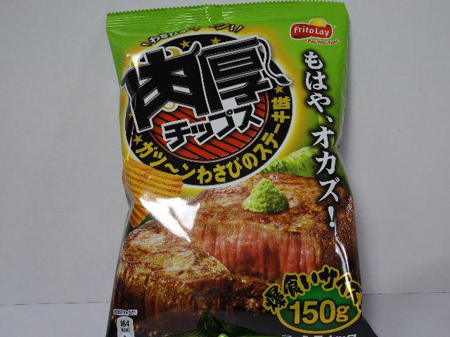 今回のおやつ:ジャパンフリトレーの「肉厚チップス ガツーンわさびのステーキ味」を食べる!
