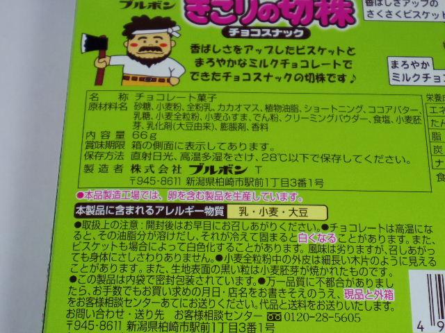きこりの切株7