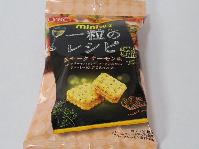 ヤマザキビスケット「miniシリーズ 一粒のレシピ スモークサーモン味」を食べる!