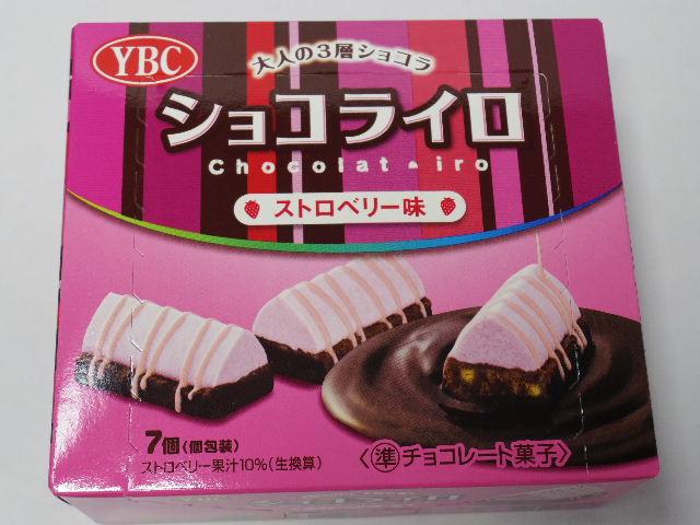 今回のおやつ:YBCの「ショコライロ ストロベリー味」を食べる!