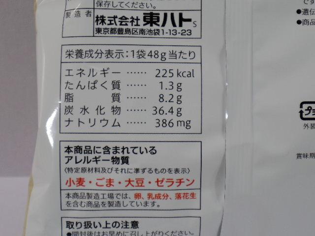 枝豆チップス6