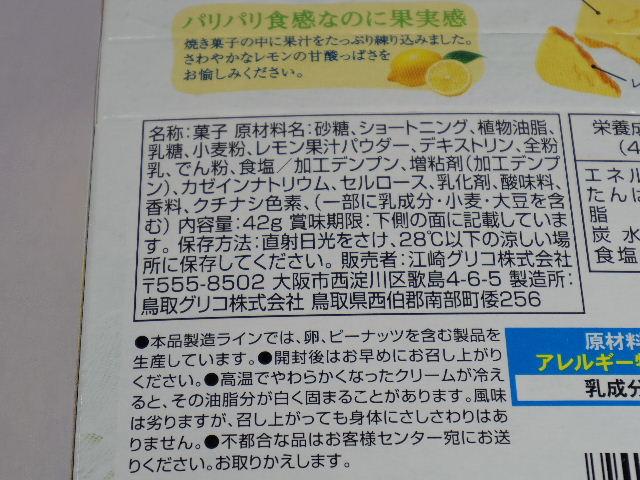 カジュリア レモン6