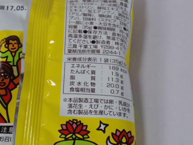 揚げ餅カレー太郎6
